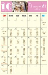 上野10月出勤表