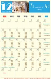 上野12月出勤表